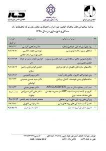 برنامه سخنرانی های ماهیانه انجمن